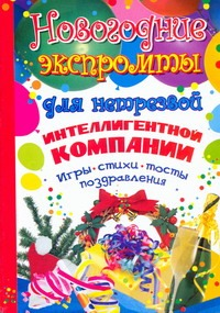 Молодцова М.А. - Новогодние экспромты для нетрезвой интеллигентной компании обложка книги