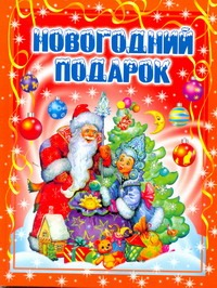 Новогодний подарок Данкова Р. Е.