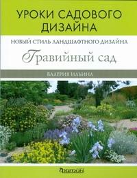 Ильина В.В. - Новое направление ландшафтного дизайна: гравийный сад. обложка книги