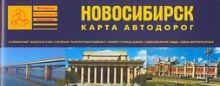 - Новосибирск. Карта автодорог обложка книги
