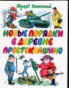 Успенский Э.Н. - Новые порядки в деревне Простоквашино обложка книги