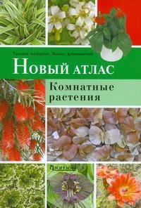 Андерсон Т., Дубиновский М. - Новый атлас.Комнатные растения обложка книги