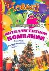 Новый год в нетрезвой интеллигентной компании Меньшикова Г.В.