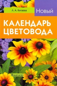Китаева Л. - Новый календарь цветовода обложка книги
