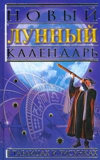 Орлова Л. - Новый лунный календарь в таблицах и рисунках обложка книги
