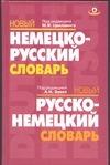 Зуев А.Н., Цвиллинг М.Я. - Новый немецко-русский. Новый русско-немецкий словарь обложка книги