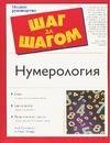 Лагерквист К., Ленард Л. - Нумерология обложка книги