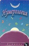Жукова О.Г. - Нумерология обложка книги