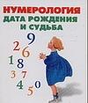 Грищенков Р. - Нумерология. Дата рождения и судьба обложка книги