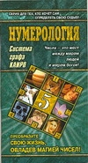 Облапенко Е. - Нумерология. Система графа Каиро обложка книги