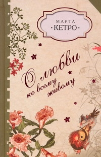 Кетро Марта - О любви ко всему живому обложка книги