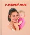- О любимой маме обложка книги