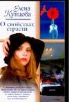О свойствах страсти Купцова Е.
