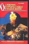Вадим, отец - О суевериях и предрассудках в нашей жизни обложка книги
