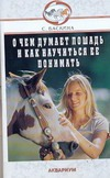 Боскина С.Л. - О чем думает лошадь и как ее понимать обложка книги