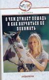 О чем думает лошадь и как ее понимать Боскина С.Л.