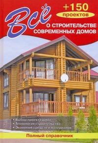 Рыженко В.И. - О.Все о строительстве современных домов обложка книги