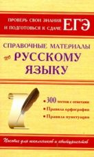 О.Справочные материалы по русскому языку
