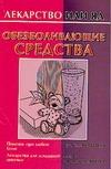 Шикуев А. - Обезболивающие средства обложка книги