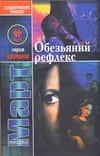 Март М. - Обезьяний рефлекс обложка книги