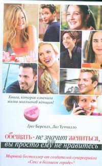 Берендт Г., Туччилло Л. - Обещать - не значит жениться, или Вы просто ему не нравитесь обложка книги