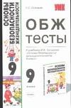 ОБЖ: тесты 9 класс Соловьев С.С.