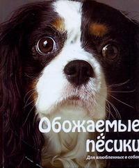 Степанов Андрей Михайлович - Обожаемые песики обложка книги