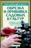 Кищенко Б.И. - Обрезка и прививка садовых культур обложка книги
