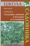 Окунева И.Б. - Обрезка плодовых деревьев и ягодных кустарников обложка книги