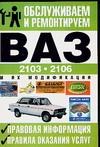 - Обслуживаем и ремонтируем ВАЗ-2103,  2106 и их модификации. Правовая информация обложка книги