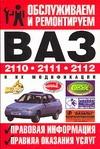 - Обслуживаем и ремонтируем ВАЗ-2110,  ВАЗ-2111,. ВАЗ-2112 и их модификации. Право обложка книги