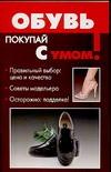 Крапивко О. - Обувь обложка книги