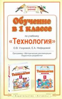 Узорова О.В. - Обучение в 1 классе по учебнику Теxнология обложка книги