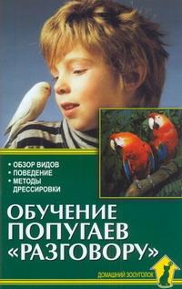 Рахманов А.И. - Обучение попугаев разговору обложка книги
