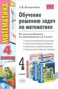 Белошистая А.В. - Обучение решению задач по математике 4 класс обложка книги
