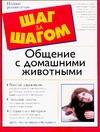 Адамсон И., Макгилливрей Д. - Общение с домашними животными обложка книги