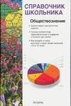 Барабанов В.В., Зарубина В.Г. - Обществознание обложка книги