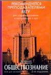 Петрунин Ю.Ю. - Обществознание обложка книги