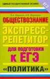 Баранов П.А., Воронцов А.В. - ЕГЭ Обществознание. Обществознание в таблицах. Политика обложка книги