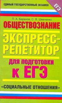 Баранов П.А., Шевченко Е.А. - ЕГЭ Обществознание. Социальные отношения обложка книги