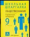Иоффе А.Н., Кишенкова О.В. - Обществознание. 9 класс обложка книги
