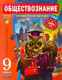 Котова О.А., Лискова Т.Е. - Обществознание. 9 класс. Учебная книга обложка книги