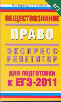 Баранов П.А., Воронцов А.В. - Обществознание. Право обложка книги