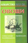 Лебедева Л.Г. - Овощи обложка книги
