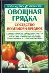 Горлачева З.С., Кустова О.К. - Овощная грядка: соседство полезное и вредное обложка книги