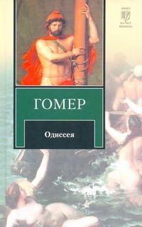 Одиссея Гомер , Жуковский В.А.