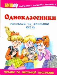 Данкова Р. Е. - Одноклассники обложка книги