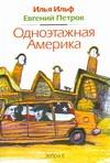 Одноэтажная Америка Ильф И. А., Петров В.В