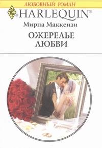 Ожерелье любви Маккензи М.