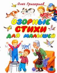 Григорьев О.Е. - Озорные стихи для малышей обложка книги